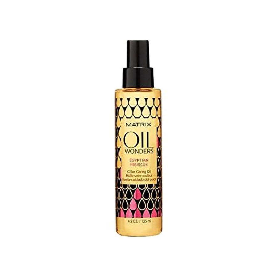 吐き出す必要マニュアルマトリックス油はエジプトハイビスカス色思いやり油(125ミリリットル)を不思議 x2 - Matrix Oil Wonders Egyptian Hibiscus Color Caring Oil (125ml) (Pack of 2) [並行輸入品]