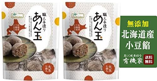 無添加 北海道 あん玉 (7個入り)×2個★送料無料コンパクト★こし餡に、粒の大きな小豆甘納豆を加え、職人がひとつ一つ丁寧に作りました。