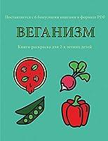 Книга-раскраска для 2-х летних детей (Вегани&#: В этой книге есть 40 страниц для раскрашиван&#