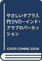 やさしいタブラ入門DVD―インド・アラブのパーカッション