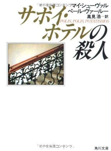 サボイ・ホテルの殺人 (角川文庫 赤 520-6)