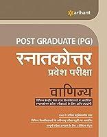 Post Graduate Sanatakottar Pravesh Pariksha Vanijya