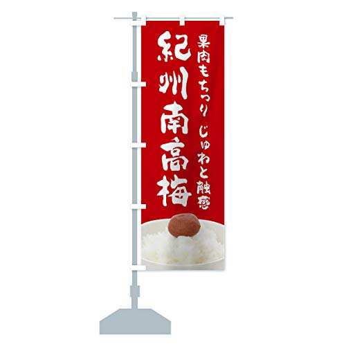 紀州南高梅 のぼり旗 サイズ選べます(コンパクト45x150cm 左チチ)
