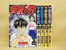 歩武の駒 コミック 全5巻完結セット (少年サンデーコミックス)