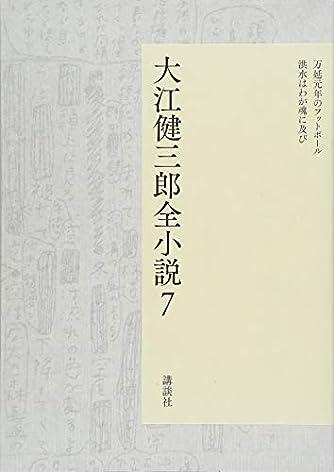 大江健三郎全小説 第7巻 (大江健三郎 全小説)
