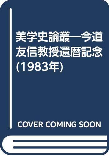 美学史論叢―今道友信教授還暦記念 (1983年)