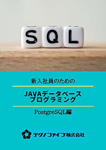 Javaデータベースプログラミング ~PostgreSQL編~ 研修用テキスト: 新入社員研修用に特化した、初めて学ぶ人のための本 新入社員研修シリーズ (テクノファイブ株式会社)