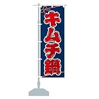 キムチ鍋 のぼり旗 サイズ選べます(ショート60x150cm 左チチ)