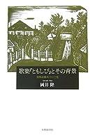 歌集『ともしび』とその背景―後期斎藤茂吉の出発