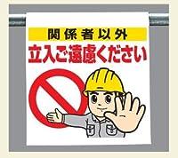ワンタッチ取付標識 340-71 『関係者以外立入ご遠慮ください』