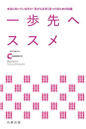 一歩先へススメ 本当に知っていますか! 乳がんを早く見つけるための知識の詳細を見る