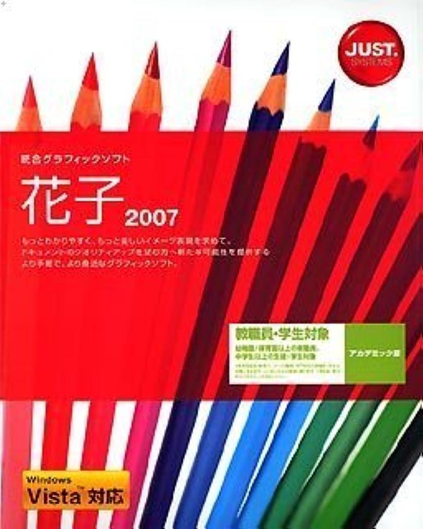 適切にピクニック不毛の花子2007 アカデミック版