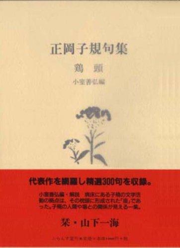 鶏頭―正岡子規句集 (ふらんす堂文庫)