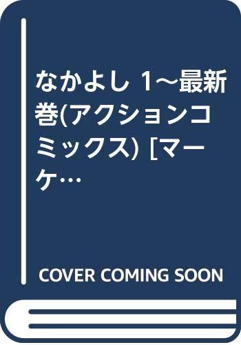なかよし 1~最新巻(アクションコミックス) [マーケットプレイス コミックセット] - 赤星 たみこ