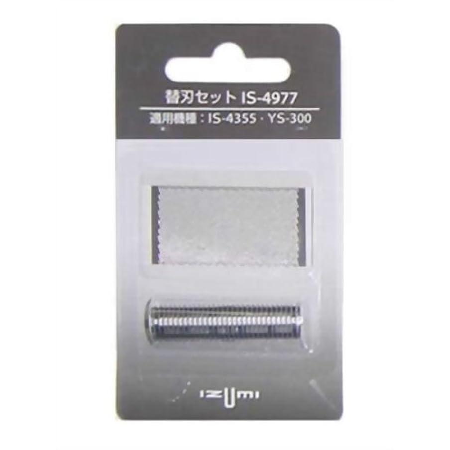 摂動バーベキュー怪しいイズミメンズシェーバー替刃IS-4977(内刃?外刃セット)