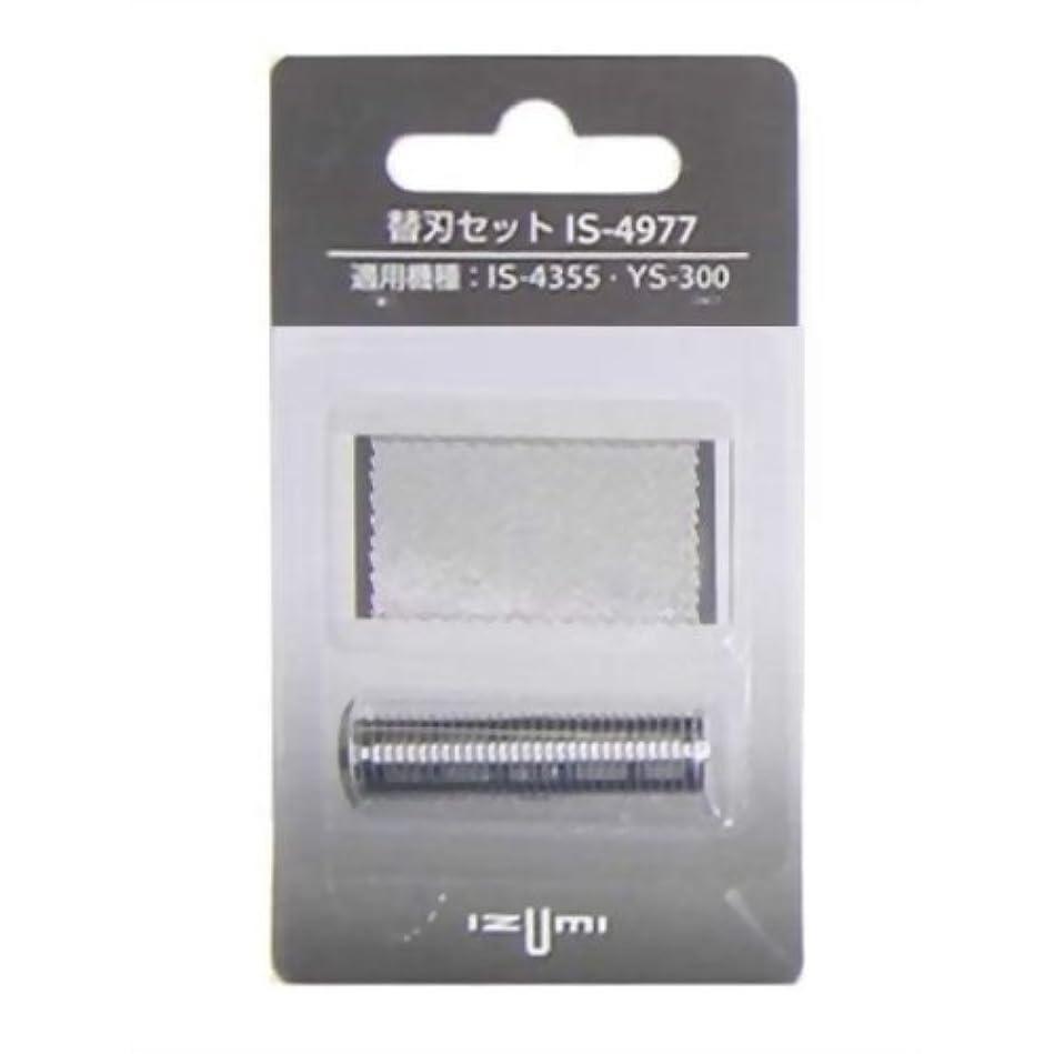 のれんボタンの前でイズミメンズシェーバー替刃IS-4977(内刃?外刃セット)