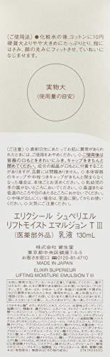エリクシールシュペリエルリフトモイストエマルジョンT3(とてもしっとり)130mL【医薬部外品】