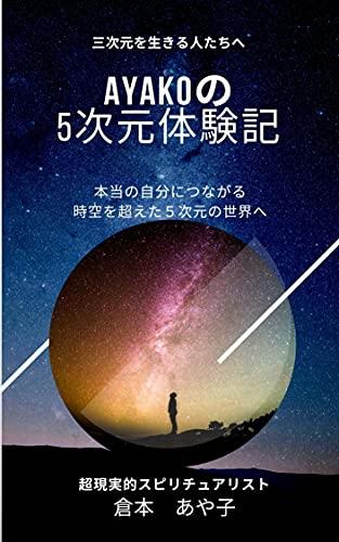 AYAKOの5次元体験記: 本当の自分につながる 時空を超えた5次元の世界へ (ソーシャル出版)