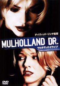 マルホランド・ドライブ [DVD]