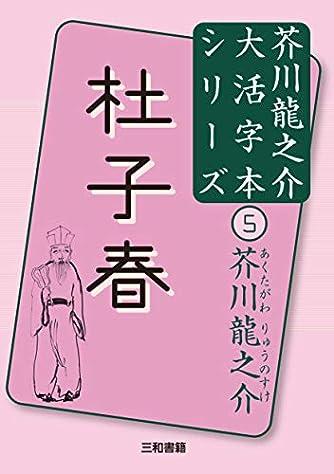 芥川龍之介5 杜子春 (芥川龍之介大活字本シリーズ)
