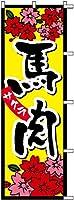 のぼり旗 馬肉 サクラ 600×1800mm 株式会社UMOGA