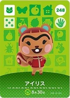 どうぶつの森 amiiboカード 第3弾 アイリス No.248