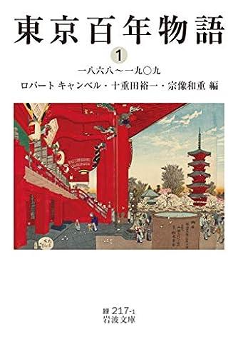 東京百年物語1 一八六八~一九〇九 (岩波文庫)