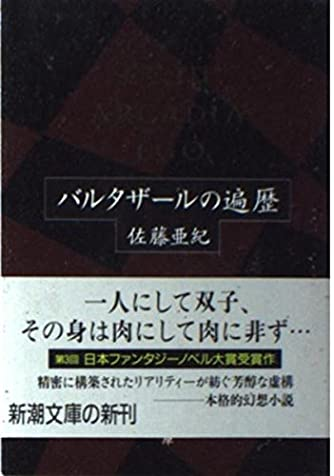 バルタザールの遍歴 (新潮文庫)