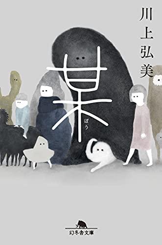 某 (幻冬舎文庫)