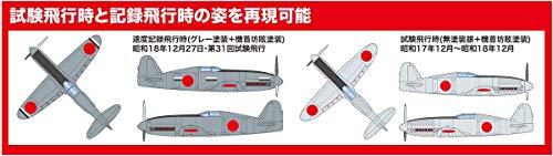 『プラッツ 1/72 陸軍高速研究機 キ78 研三 (新考証Ver.) マルチマテリアルキット KJ-3』のトップ画像