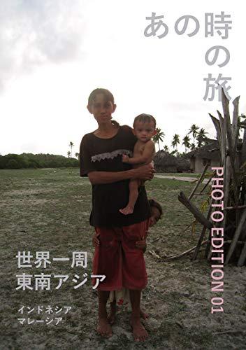 世界一周 あの時の旅 Photo Edition 01: 東南アジア インドネシア・マレーシア篇 (YuriZine)