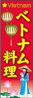 のぼり旗 ベトナム料理 通常のぼり