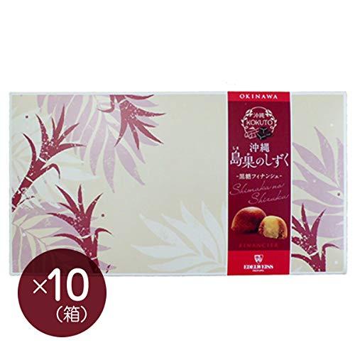 島果のしずく 黒糖フィナンシェ20個入 (10箱セット)