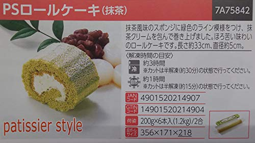 PSロール ロールケーキ ( 抹茶 ) 200g×12本 冷凍 業務用