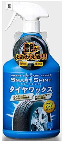CCI(シーシーアイ)『SMARTSHINEタイヤワックス』