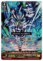 ヴァンガード GFC02 伝説の次元ロボ ダイカイザー・レオン GR G-FC02 / 006