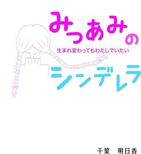 mitsuamino shinnderera (Japanese Edition)
