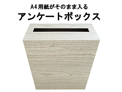 代引対応 アンケート ボックス ライトウッド A4用紙サイズがそのまま入る!便利で丈夫なダンボールタイプ (回収BOX 応募箱 抽選箱 投票箱など)