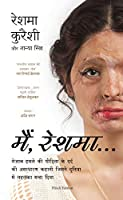 Main, Reshma... (Hindi edition of Being Reshma)