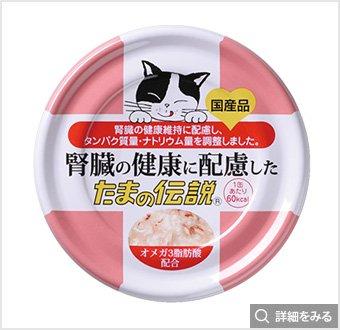 【ケース販売】 プリンピア 腎臓の健康に配慮した たまの伝説 70g 24缶