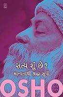 Satya Shu Chhe Manyata Thi Shradhdhha Sudhi