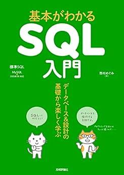 [西村 めぐみ]の基本がわかるSQL入門 データベース&設計の基礎から楽しく学ぶ