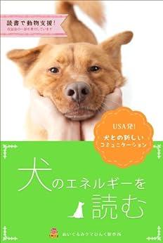 [Dogs, ぬいぐるみクマぴんく製作所]の犬との新しいコミュニケーション「犬のエネルギーを読む」
