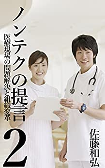 [佐藤和弘]のノンテクの提言2: 医療現場の問題解決と組織変革