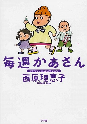 毎週かあさん―サイバラくろにくる2004‐2008 (ビッグコミックススペシャル)