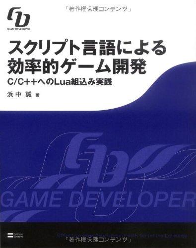 スクリプト言語による効率的ゲーム開発 C/C++へのLua組込み実践 (GAME DEVELOPER)