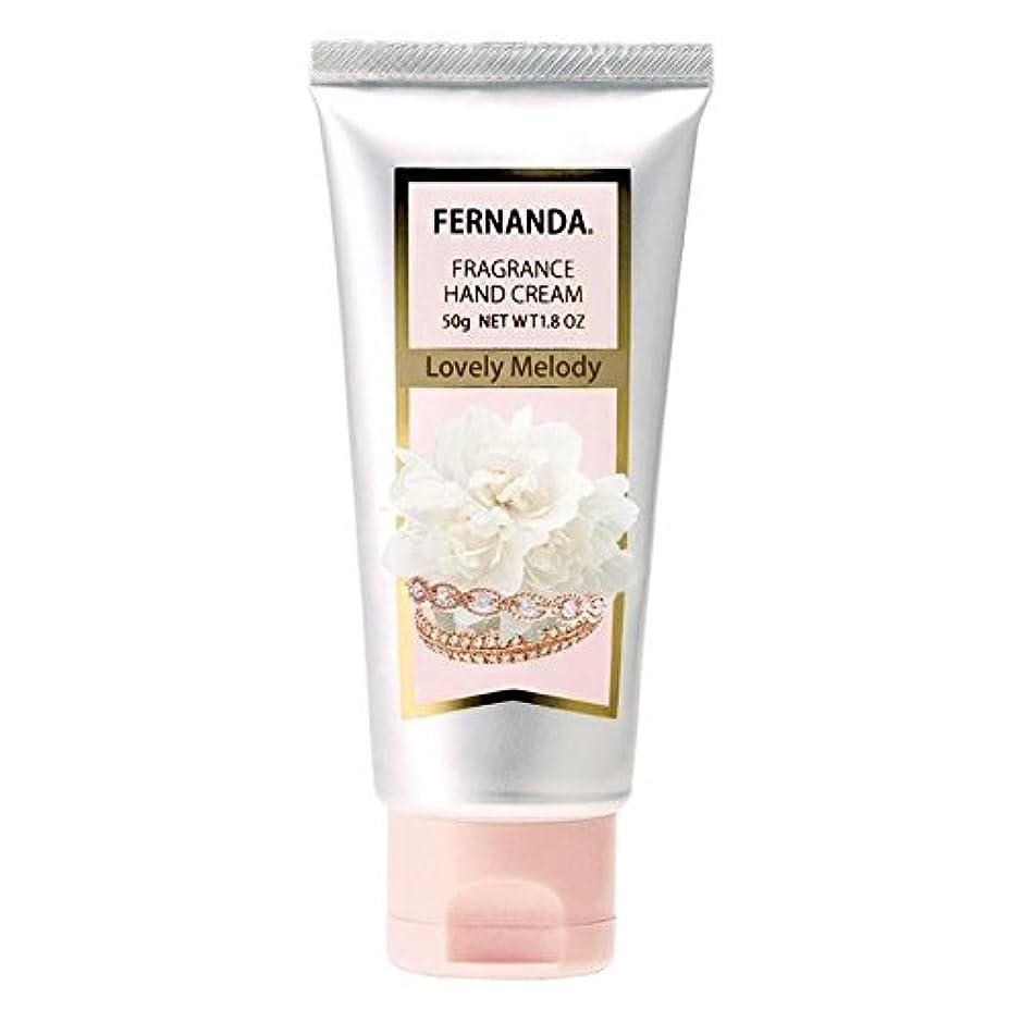外交いらいらする同一のFERNANDA(フェルナンダ) Hand Cream Lovely Melody(ハンドクリーム ラブリーメロディー)
