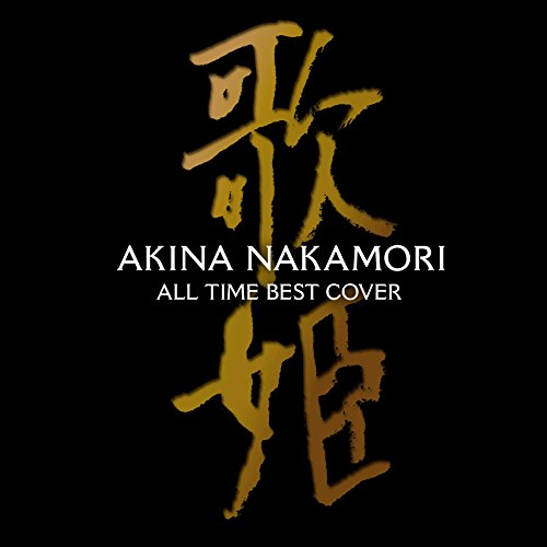 オールタイム・ベスト ‐歌姫(カヴァー)‐ (初回限定盤)(DVD付)