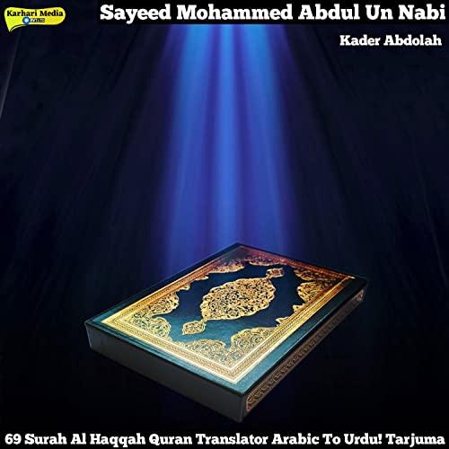 69 Surah Al Haqqah Quran Translator Arabic To Urdu! Tarjuma
