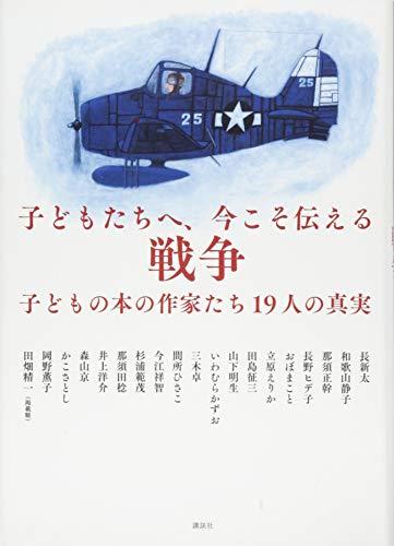 子どもたちへ、今こそ伝える戦争 子どもの本の作家たち19人の真実の詳細を見る